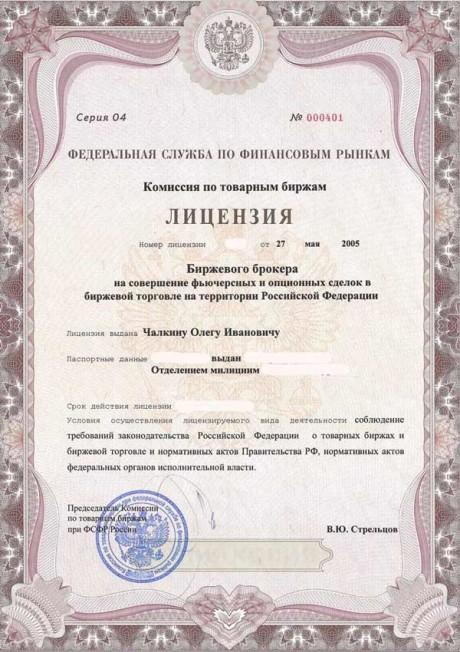 Лицензия-комиссии-по-товарным-биржам